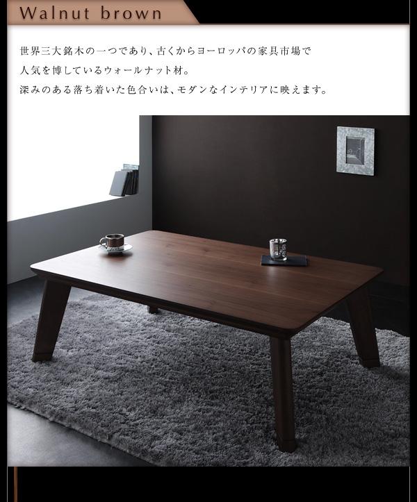 【単品】こたつテーブル 長方形(105×75cm)【Valeri】ウォールナットブラウン モダンデザインフラットヒーターこたつテーブル【Valeri】ヴァレーリ