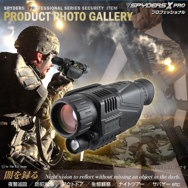 防犯用 超小型カメラ 小型ビデオカメラ 暗視スコープ 撮影機能付 スパイカメラ スパイダーズX PRO (PR-812) 赤外線照射約200m 光学5倍レンズ 暗視補正 液晶ディスプレイ内蔵