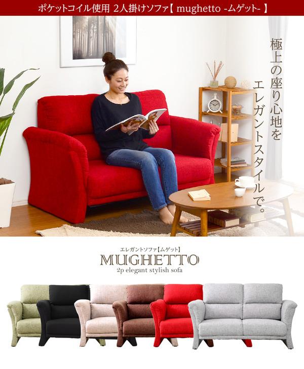 ポケットコイル使用!2人掛けハイバックソファー【-Mughetto-ムゲット】 ダークブラウン