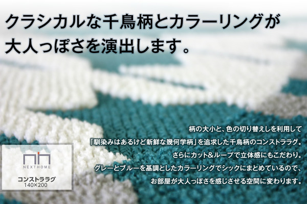 スミノエ ラグマット NEXTHOME KONSTRA RUG コンストラ ラグ 140×200cm ブルー
