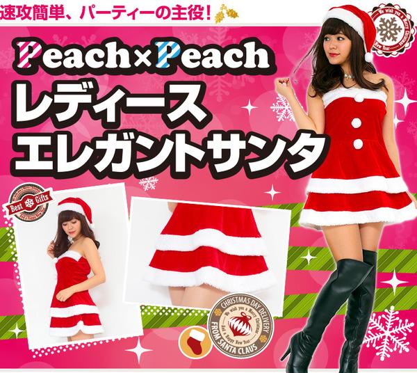サンタ コスプレ セクシー まとめ買い 【Peach×Peach  エレガントサンタクロース チューブトップ (×3着セット) 】 クリスマスコスプレ サンタクロース衣装