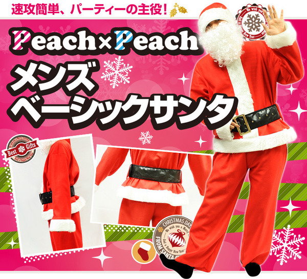 【サンタコスプレ通販】Peach×Peach メンズ ベーシックサンタ 7点セット