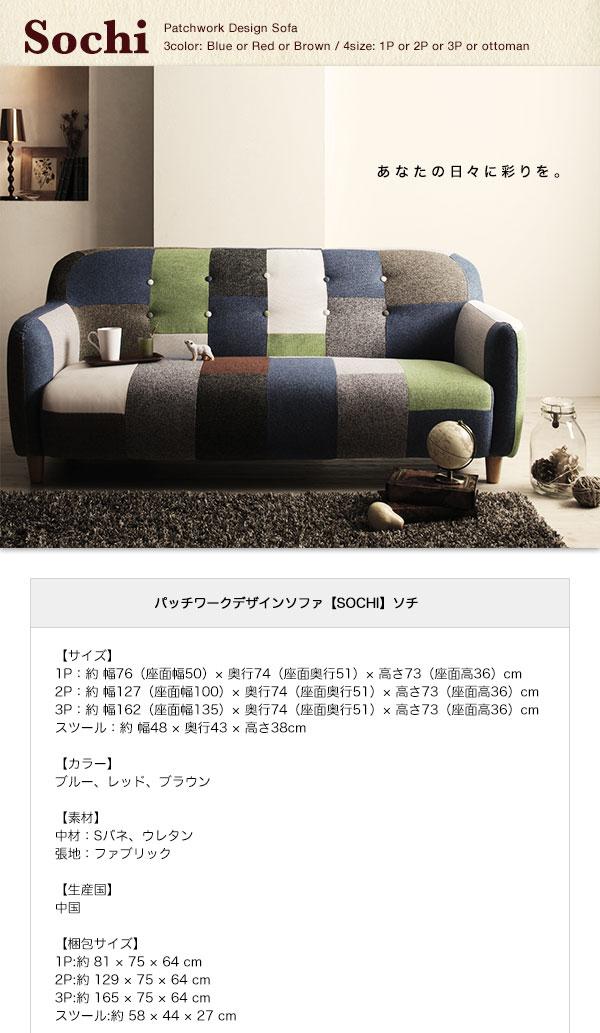 ソファー 3人掛け ブルー パッチワークデザインソファ【Sochi】ソチ