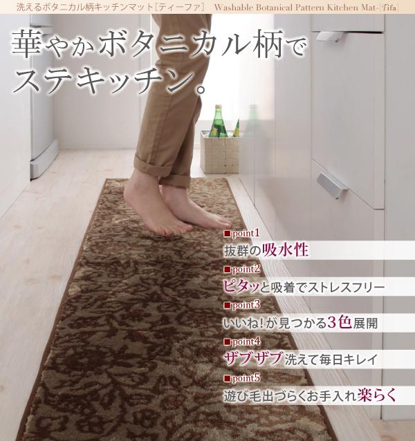 キッチンマット 45×180cm【tifa】ブ...の説明画像1