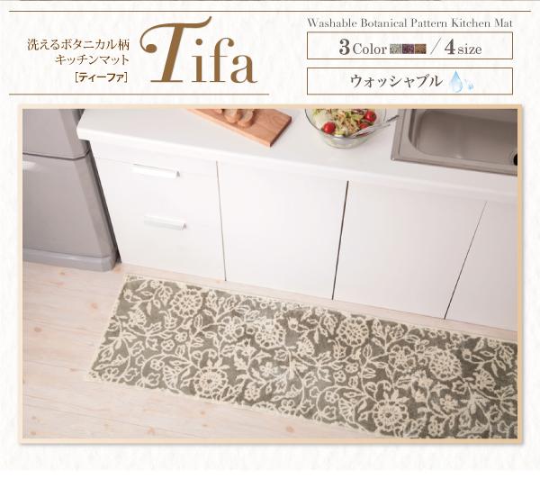 キッチンマット 45×180cm【tifa】ブ...の説明画像2