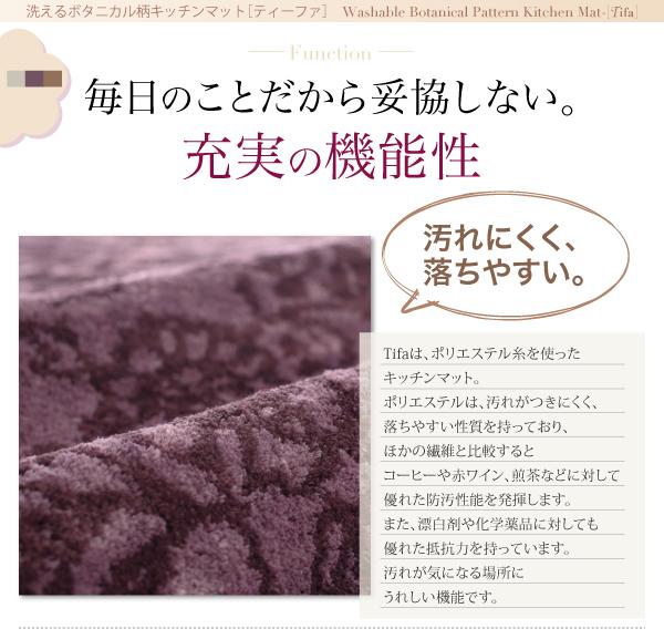 キッチンマット 45×180cm【tifa】ブ...の説明画像3