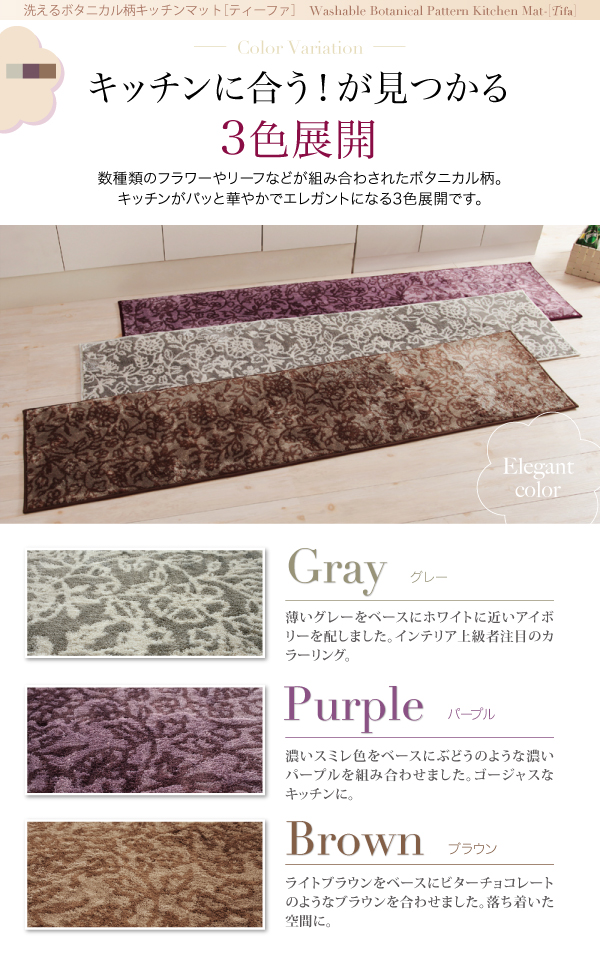 キッチンマット 45×180cm【tifa】ブ...の説明画像7