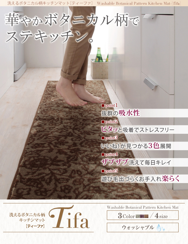 キッチンマット 45×180cm【tifa】...の説明画像11