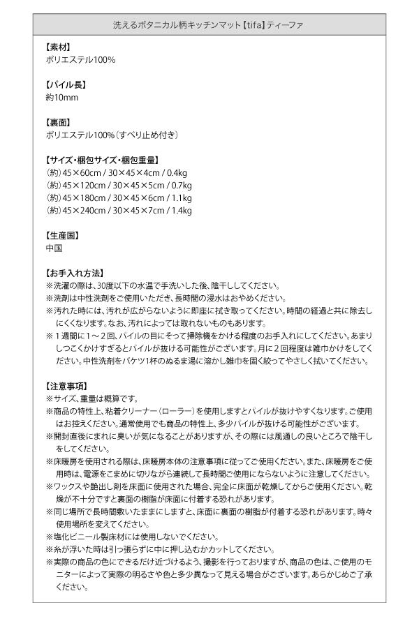 キッチンマット 45×180cm【tifa】...の説明画像12