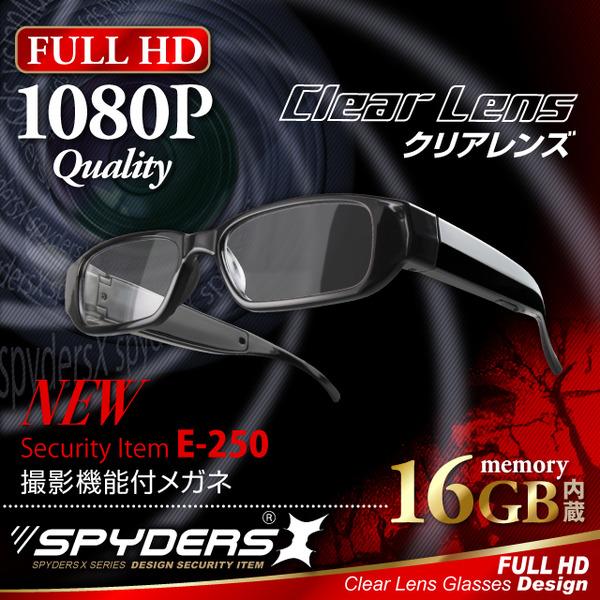 防犯用 超小型カメラ 小型ビデオカメラ クリアレンズ メガネ型 スパイカメラ スパイダーズX (E-250) クリアレンズ FULL HD1080P 1200万画素 16GB内蔵 ハンズフリー