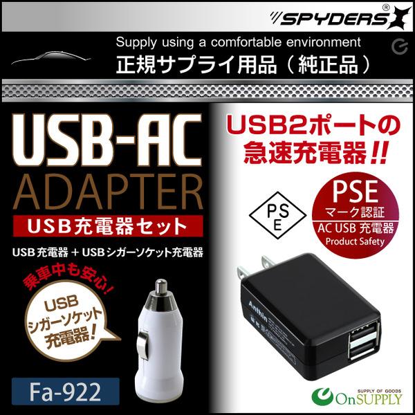 【防犯用】【超小型カメラ】【小型ビデオカメラ】 小型カメラ対応 USB充電器セット スパイカメラ スパイダーズX (Fa-922) USBシガーソケット充電器付