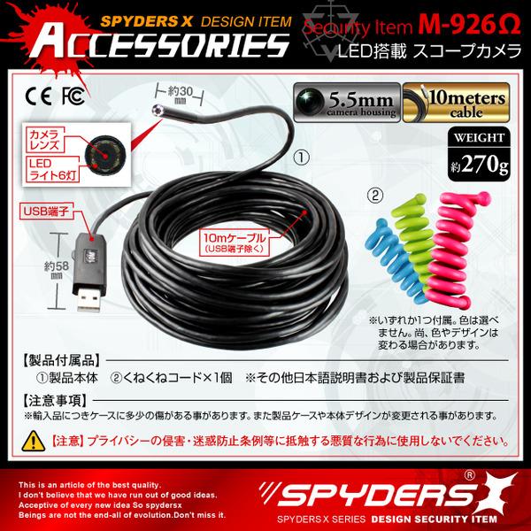 防犯用 超小型カメラ 小型ビデオカメラ ファイバースコープカメラ  スパイカメラ スパイダーズX (M-926Ω〈オメガ〉) 10m超ロングケーブル 直径5.5mmレンズ 高輝度LEDライト くねくねコード付属