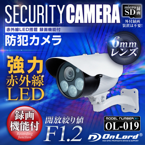 監視カメラ 防犯カメラ 屋外赤外線暗視カメラ 強力赤外線LEDライト 6mmレンズ オンロード (OL-019) 24時間常時録画 暗視撮影 簡単設置