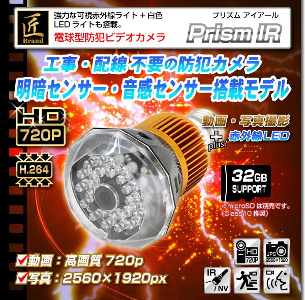 小型カメラ 電球型防犯ビデオカメラ(匠ブランド)『Prism IR』(プリズム アイアール)