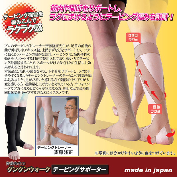 足用サポーター/グングンウォーク テーピングサポーター 男女兼用/ベージュ) 日本製