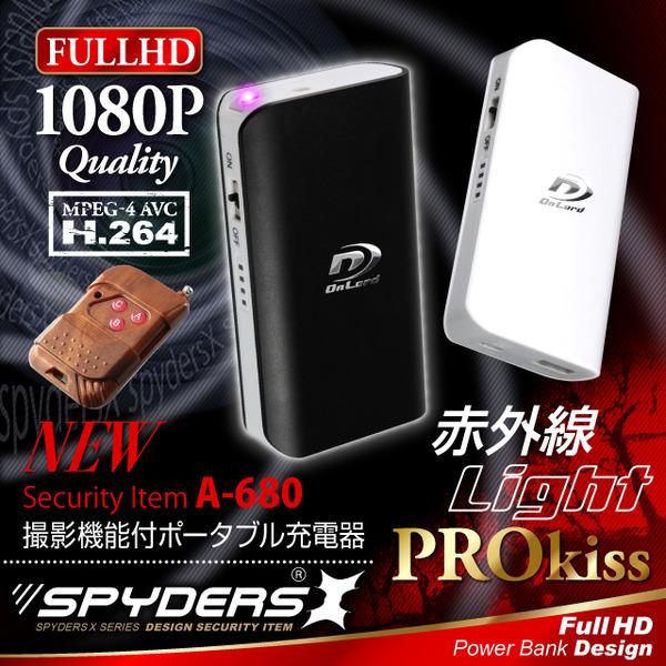 【防犯用】【超小型カメラ】【小型ビデオカメラ】 ポータブルバッテリー 充電器型 スパイカメラ スパイダーズX (A-680W) ホワイト 1080P 60FPS 赤外線 リモコン