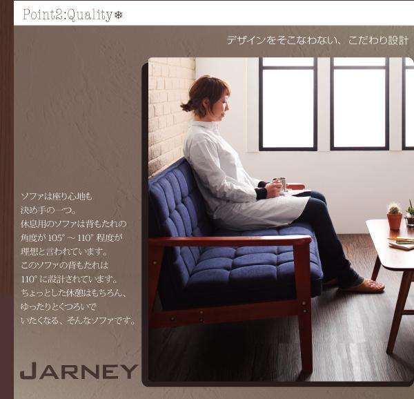 ソファー 1人掛け 木肘レトロソファ【JARNEY】ジャーニー
