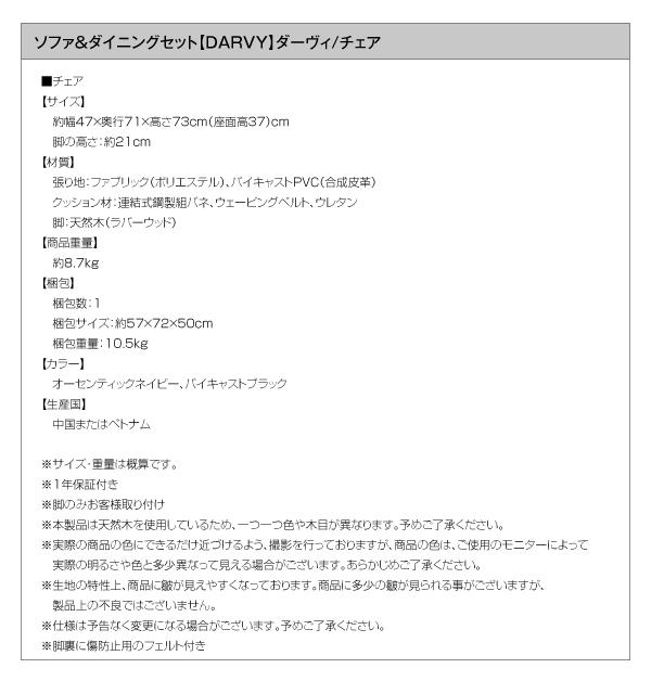ダイニングセット 4点セット【DARVY】Dタイプ(テーブル幅160cm+2人掛けソファ+1人掛けソファ×2) オーセンティックネイビー ソファ&ダイニングセット【DARVY】ダーヴィ