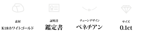K18WG 0.1ctダイヤモンドペンダント/ネックレス ベネチアンチェーン(鑑定書付き)