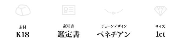 K18 1ctダイヤモンドペンダント/ネックレス ベネチアンチェーン(鑑定書付き)