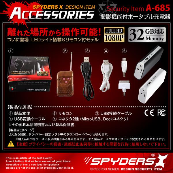 【防犯用】【超小型カメラ】【小型ビデオカメラ】 ポータブルバッテリー 充電器型 スパイカメラ スパイダーズX (A-685W) ホワイト 1080P 60FPS LEDライト リモコン