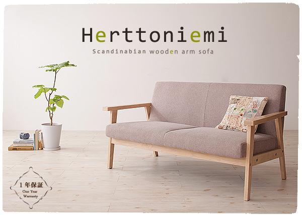 ソファー 2人掛け【Herttoniemi】オイスターグレー 木肘北欧ソファ【Herttoniemi】ヘルトニエミ