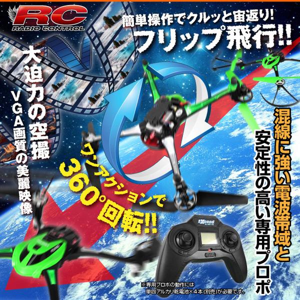 【RCオリジナルシリーズ】小型カメラ搭載ラジコン クアッドコプター ドローン 2.4GHz 4CH対応 6軸ジャイロ搭載 3Dアクション フリップ飛行 『Aviator』(OA-2670) VGA 30FPS