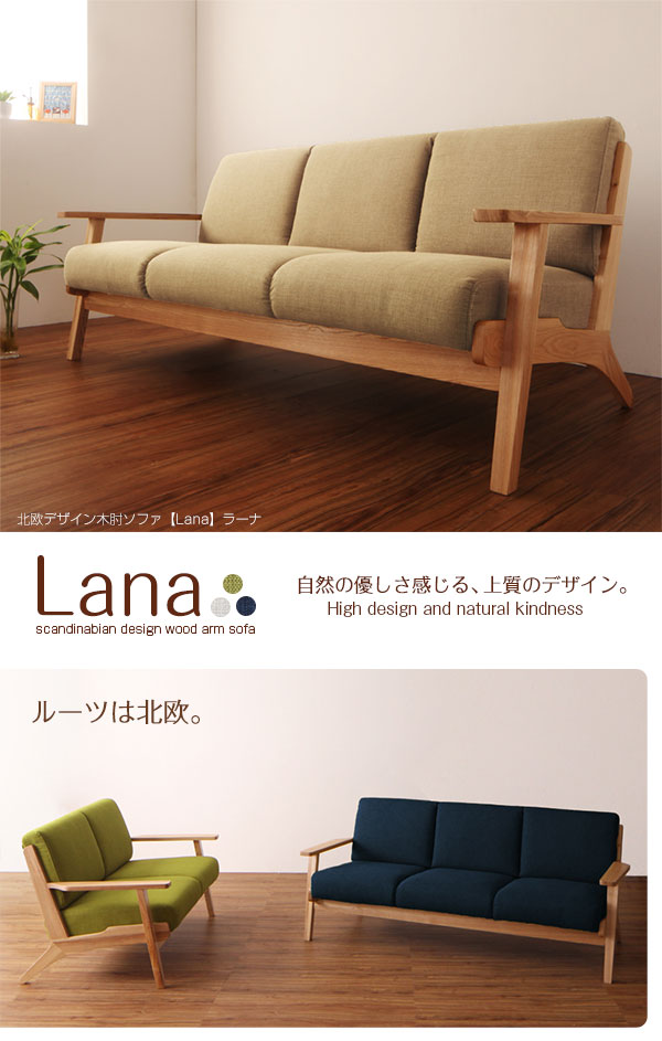 ソファー 1人掛け アイボリー 北欧デザイン木肘ソファ【Lana】ラーナ