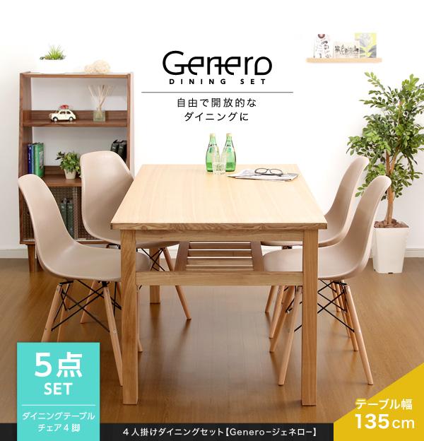 ダイニングセット 【5点セット】 ブラウン 『Genero』 収納棚付きダイニングテーブル/イームズ風チェア4脚