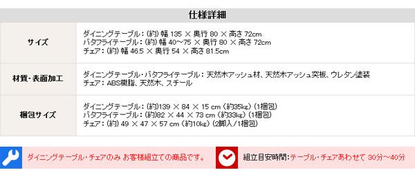 ダイニングセット 【6点セット】 ブラウン 『Genero』 ダイニングテーブル/バタフライテーブル/イームズ風チェア4脚
