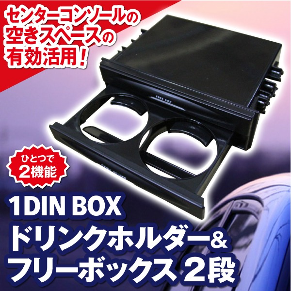 ドリンクホルダー&フリーボックス/1DIN B...の説明画像1