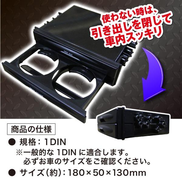 ドリンクホルダー&フリーボックス/1DIN B...の説明画像3
