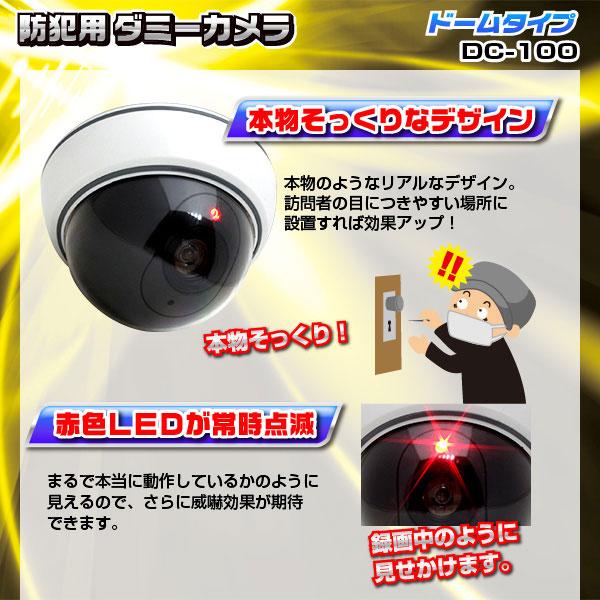 【屋外】防犯用ダミーカメラ(ドームタイプ)DC-100