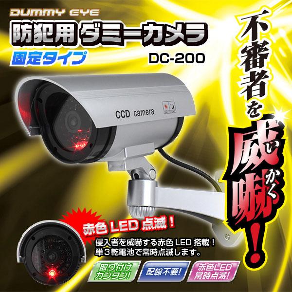 屋外 防犯用ダミーカメラ(固定タイプ)DC-200