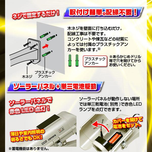 屋外 防犯用ダミーカメラ(固定タイプ+ソーラーパネル付)DC-300