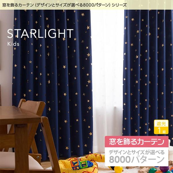窓を飾るカーテン キッズ 子供部屋 STARL...の説明画像1