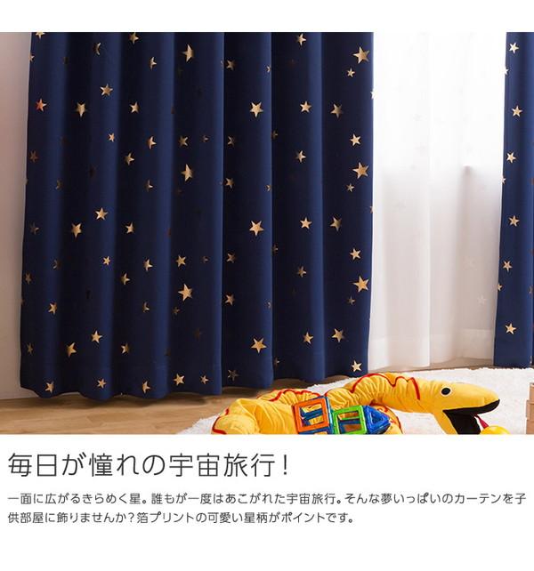 窓を飾るカーテン キッズ 子供部屋 STARL...の説明画像2