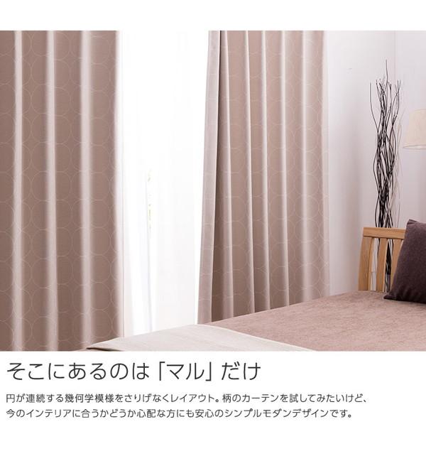 窓を飾るカーテン モダン MARU(マル) 遮...の説明画像2