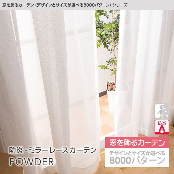窓を飾るカーテン POWDER 防炎ミラーレー...の説明画像1