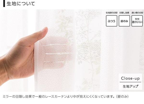 窓を飾るカーテン POWDER 防炎ミラーレー...の説明画像4