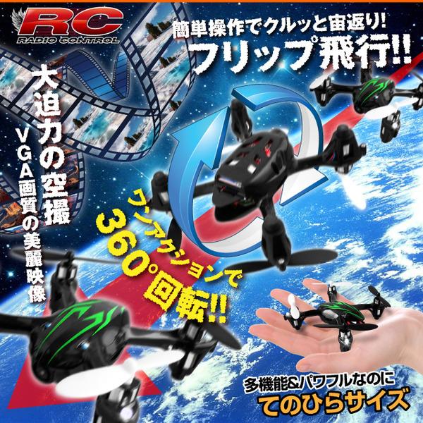 【RCオリジナルシリーズ】小型カメラ搭載ラジコン クアッドコプター ドローン 2.4GHz 4CH対応 6軸ジャイロ搭載 3Dアクション フリップ飛行『Top Selling X6』(OA-2630) VGA 30FPS