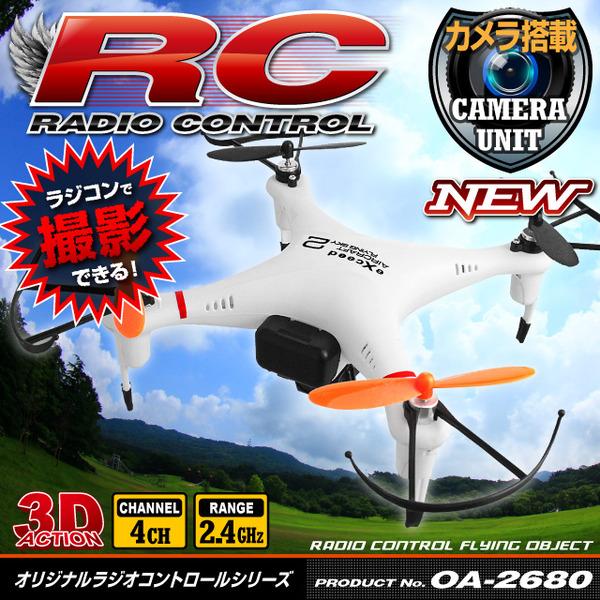 【RCオリジナルシリーズ】小型カメラ搭載ラジコン クアッドコプター ドローン 2.4GHz 4CH対応 6軸ジャイロ搭載 3Dアクション フリップ飛行『RAIDER』(OA-2680) VGA 30FPS