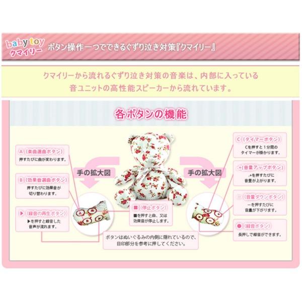 【赤ちゃんぐずり泣き対策 クマイリー】出産祝いプレゼントに大人気(全3色) 花柄(はながら)