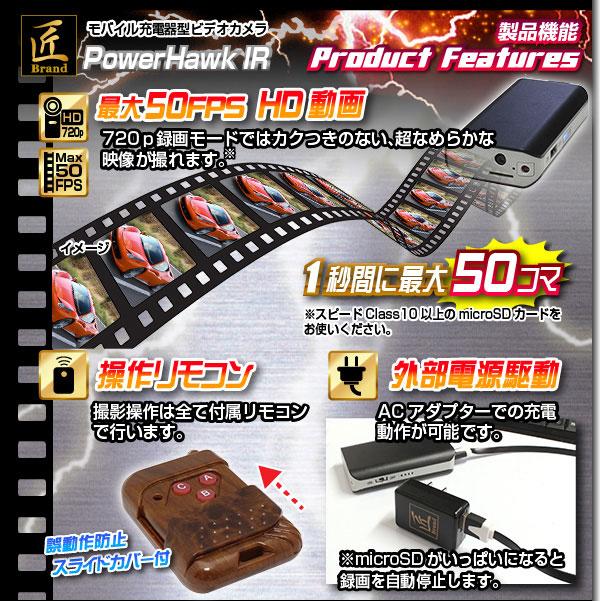 小型カメラ モバイル充電器型ビデオカメラ(匠ブランド)『PowerHawk IR』(パワーホークアイアール)