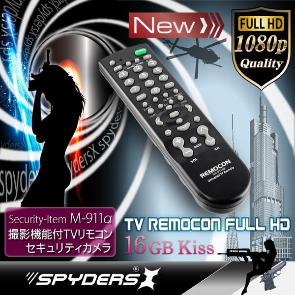 【防犯用】【超小型カメラ】【小型ビデオカメラ】 テレビリモコン型 スパイカメラ スパイダーズX (M-911α) フルハイビジョン 16GB内蔵
