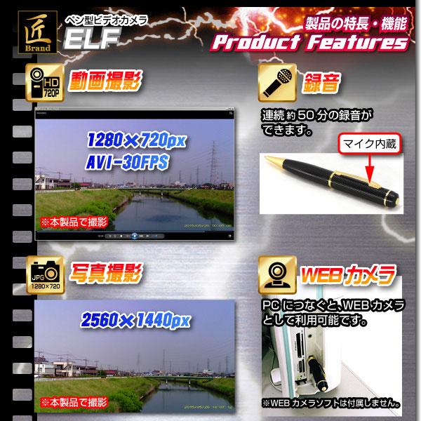 小型カメラ ペン型ビデオカメラ(匠ブランド)『ELF』(エルフ)