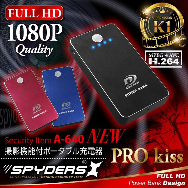 【防犯用】【超小型カメラ】【小型ビデオカメラ】 ポータブルバッテリー 充電器型 スパイダーズX (A-640B) ナイトブラック 1080P 60FPS 暗視補正