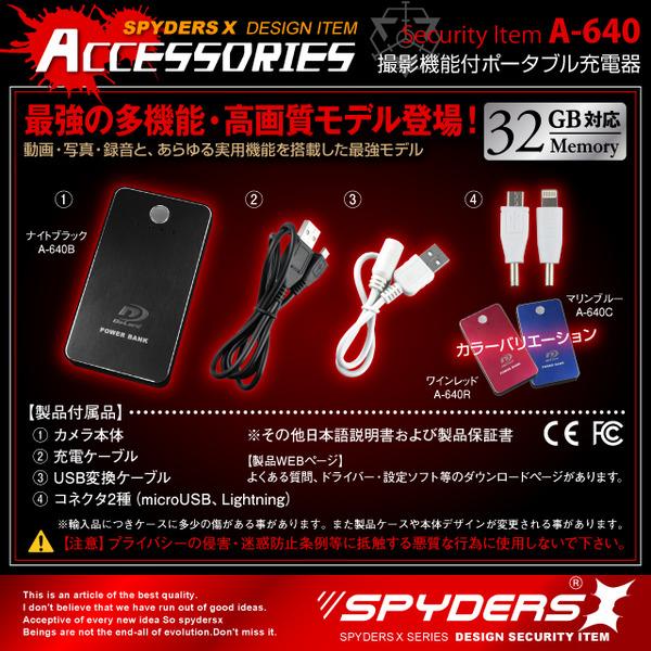 【防犯用】【超小型カメラ】【小型ビデオカメラ】 ポータブルバッテリー 充電器型 スパイダーズX (A-640C) マリンブルー 1080P 60FPS 暗視補正