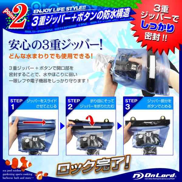 デジタルカメラ用 防水ケース オンロード (OS-027) キヤノン(Canon) EOS Kiss シリーズ 小型一眼レフ ミラーレス一眼 ストラップ付き ジップロック式