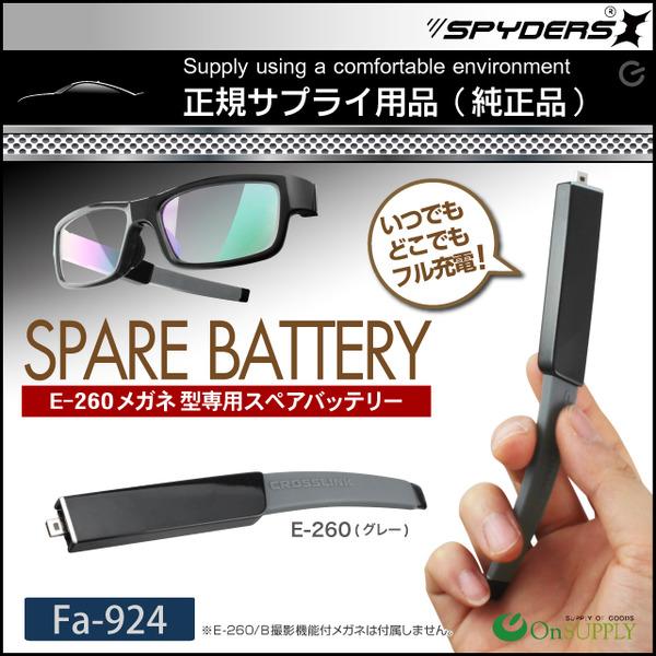 防犯用 超小型カメラ 小型ビデオカメラ E-260/B専用 スペアバッテリー スパイカメラ スパイダーズX (Fa-924B) ブラック 200mAh 予備バッテリー USBコンバーター付